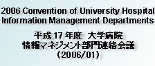 17th Convention of University Hospital Information Management Departments
